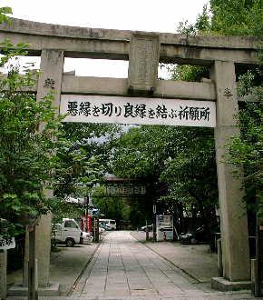 京都恋愛成就パワースポット、安井金毘羅宮