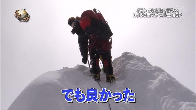 イッテQ登山部 マナスル登頂メンバー一覧